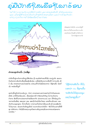 Lao Translation Skeptics Handbook Cover