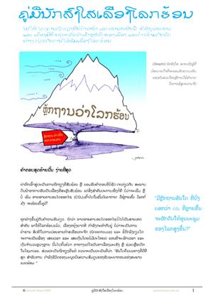 Lao Skeptics Handbook Image